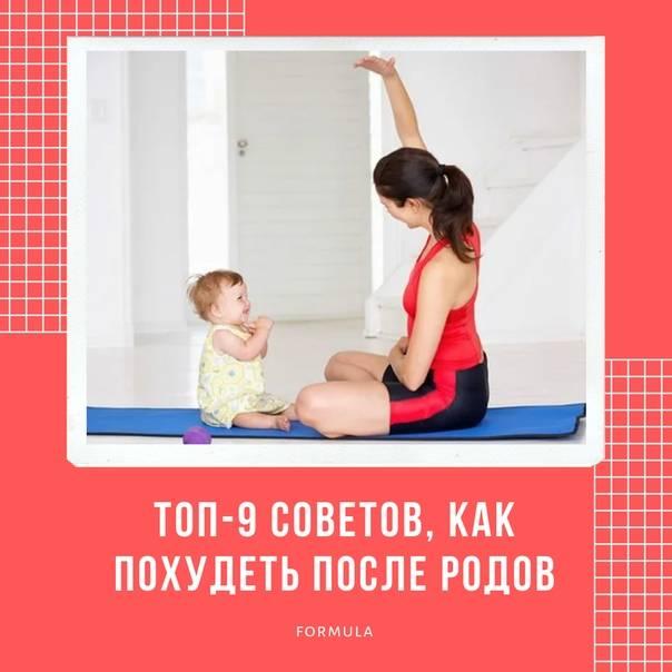 Эффективные советы - как быстро похудеть после беременности и родов!