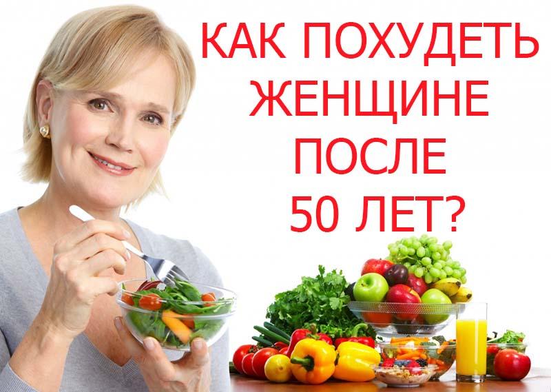 питание при климаксе после 50 чтобы похудеть