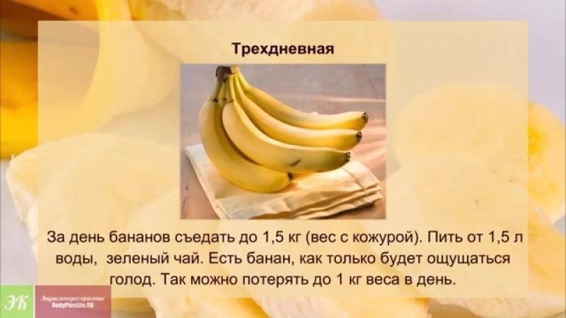 Можно ли кушать бананы при похудении?