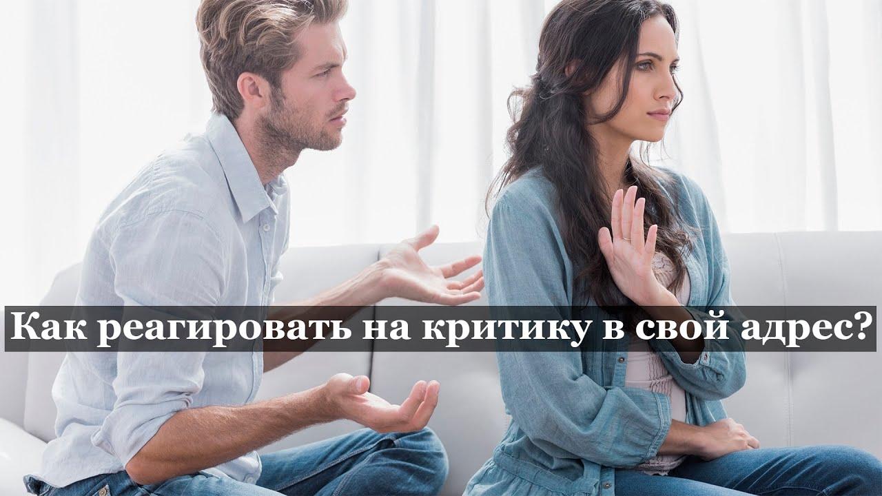 Что делать, если вас критикуют...  . как правильно реагировать на критику