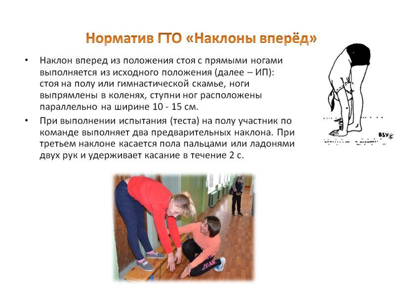 """Презентация на тему: """"гибкость: наклон вперед из положения стоя с прямыми ногами на полу или на гимнастической скамье наклон вперед из положения стоя с прямыми ногами выполняется."""". скачать бесплатно и без регистрации."""
