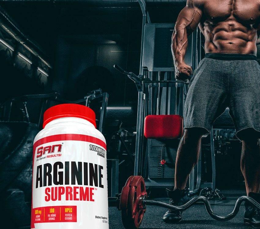 Arginine Supreme от SAN