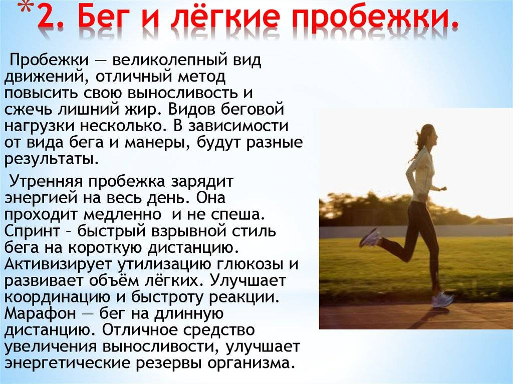 Оздоровительный бег: польза занятий, особенности тренировок