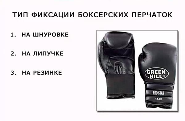Как выбрать боксерские перчатки для ребенка? как определить размер боксерских перчаток для детей в домашних условиях?