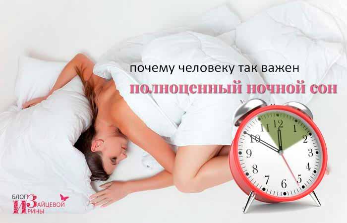 Как быстро и правильно восстановить режим сна у взрослого