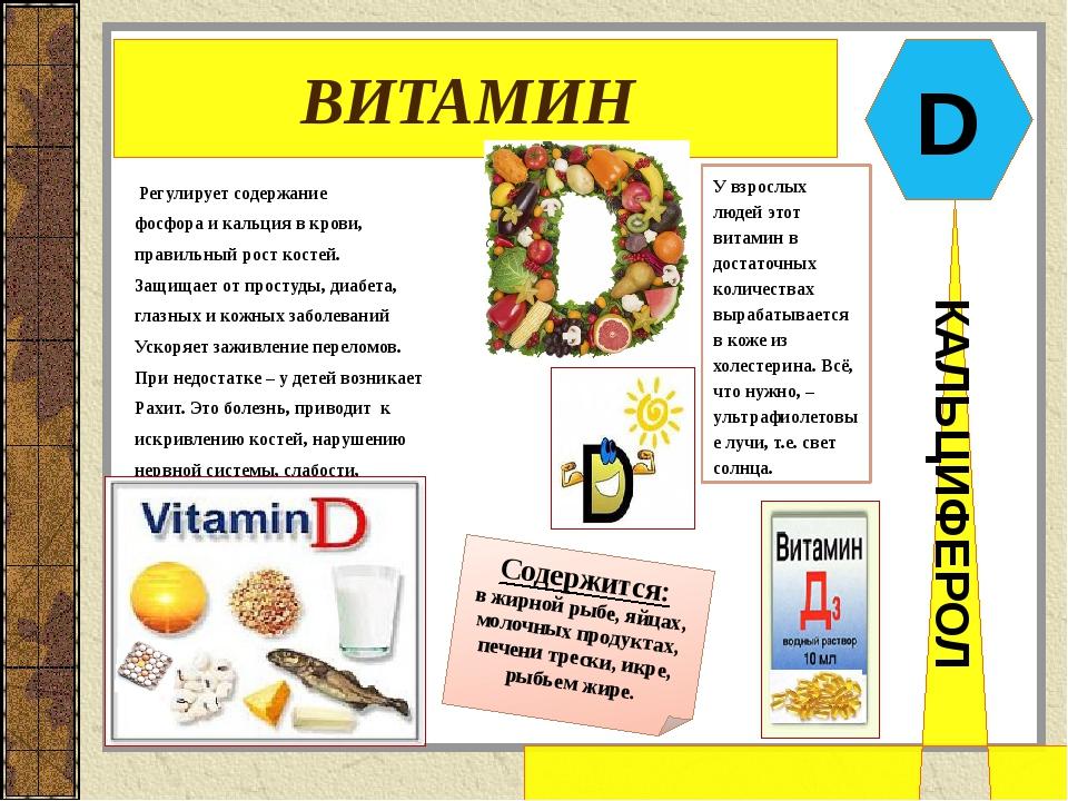 Витамин д: инструкция по применению для взрослых и детей, побочные действия, противопоказания