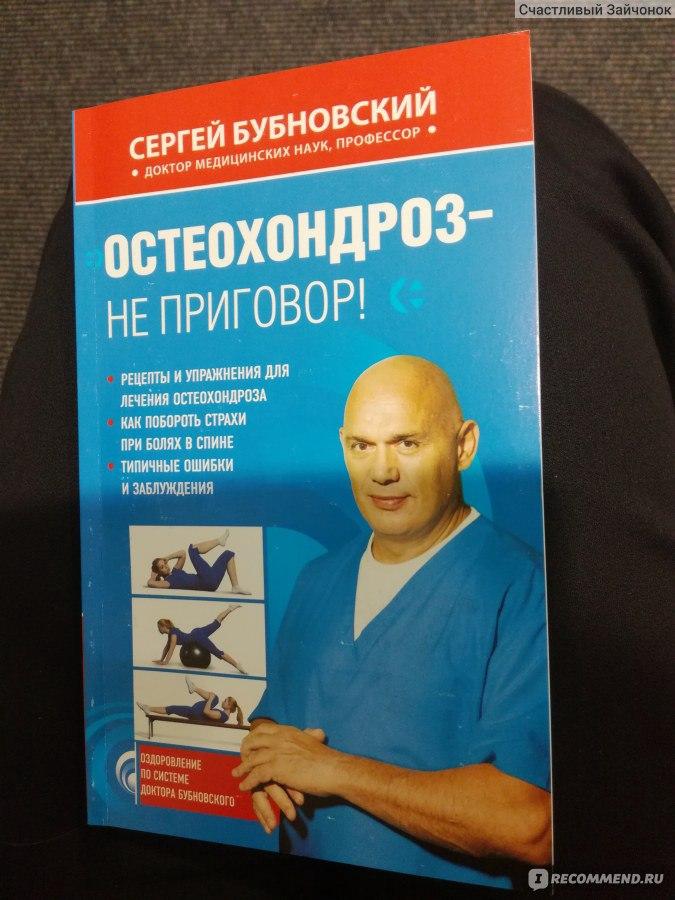 Доктор бубновский: упражнения для похудения живота по авторской методике