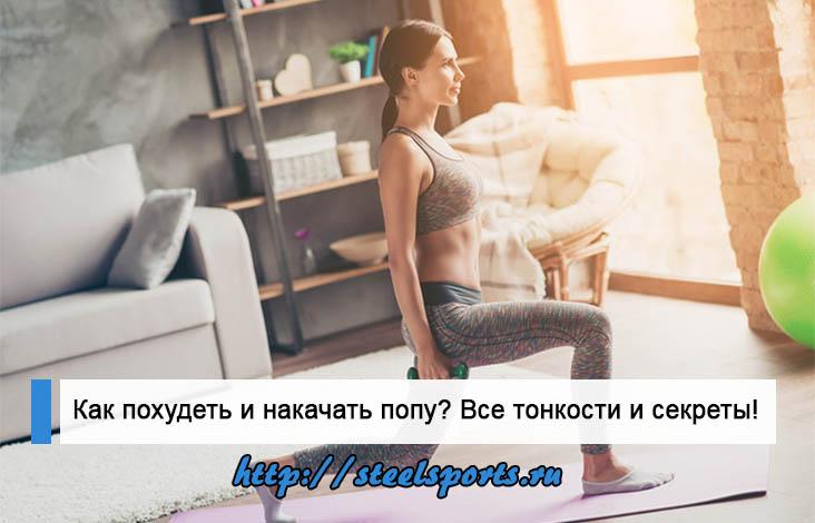 4 совета, как похудеть и нарастить мышцы одновременно | brodude.ru
