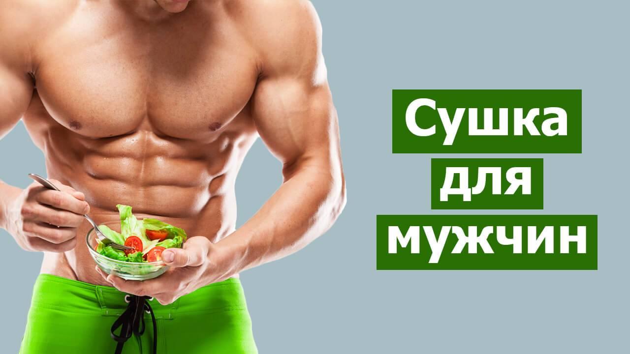 Питание для рельефа мышц