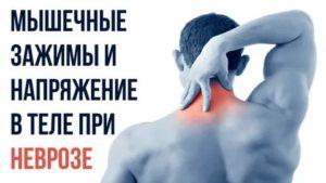 Мышечное перенапряжение, причины, симптомы и лечение