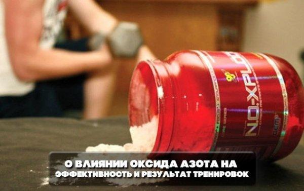Оксид азота: польза и вред добавки спортивного питания для бодибилдинга