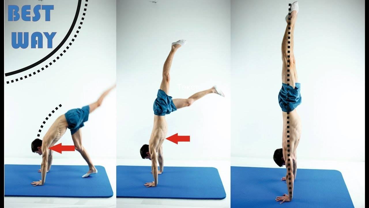 Стойка на руках: техника выполнения у стены, польза и вред упражнения