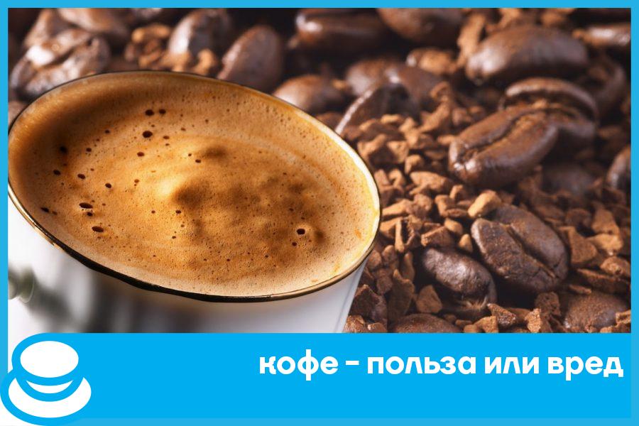 При каких заболеваниях надо пить кофе - полезные свойства для мужчин и женщин