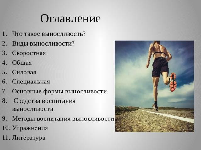 Развитие выносливости у спортсменов: виды, упражнения, факты