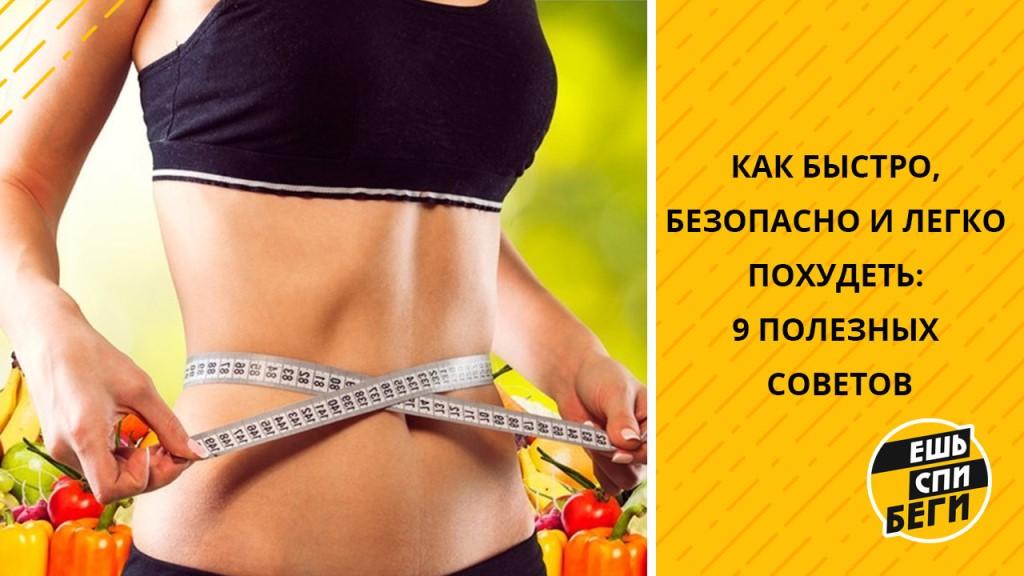 Как быстро похудеть в домашних условиях: эффективные и легкие способы похудения