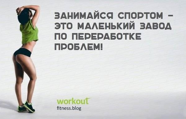 Мотивация к спорту и тренировкам: мотивируем себя правильно