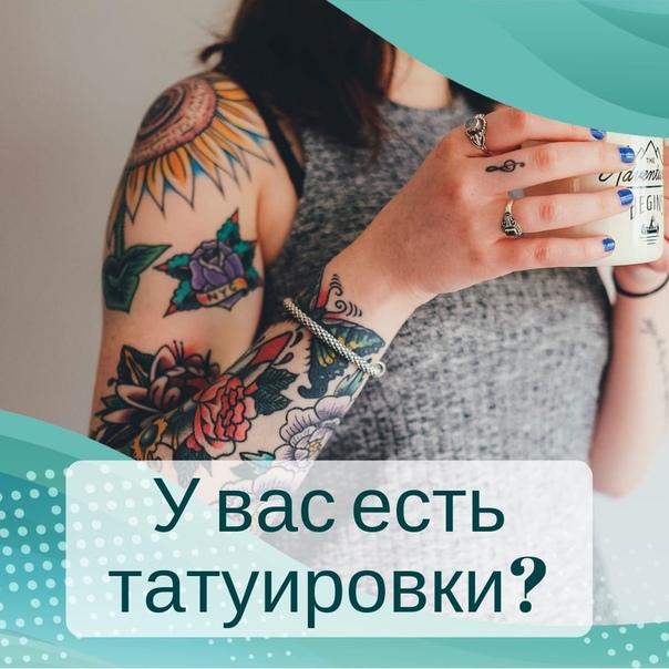 Отношение к татуировкам: все за и против от а до я в домашних условиях | для девушек и мужчин