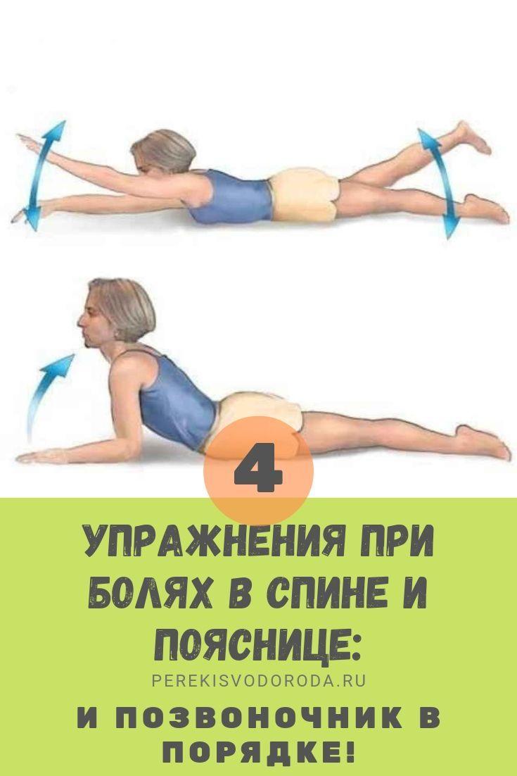 Гимнастические упражнения от боли в пояснице