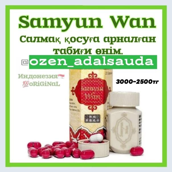 Препарат samyun wan: отзывы, состав, действие, способ приема
