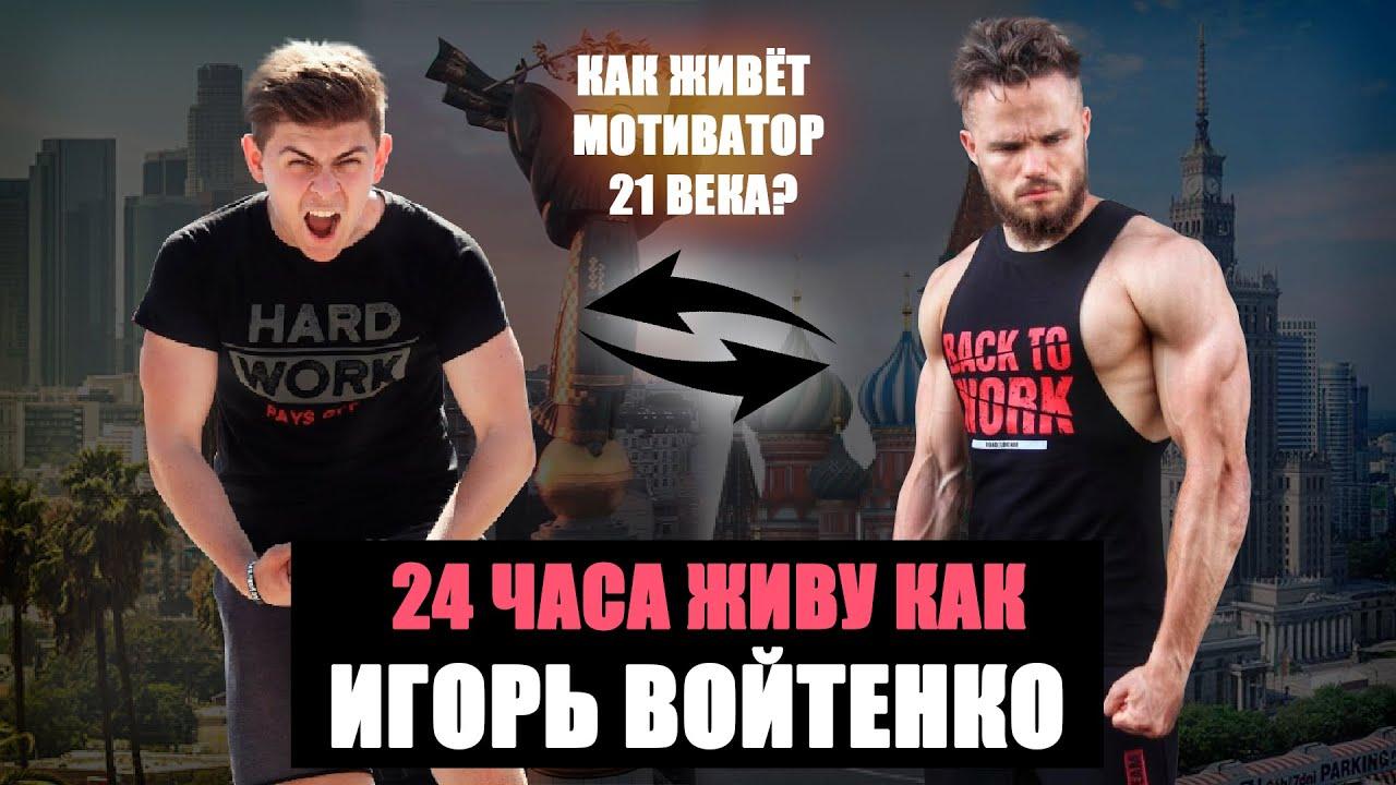 Игорь войтенко – блогер, спортивный тренер, предприниматель