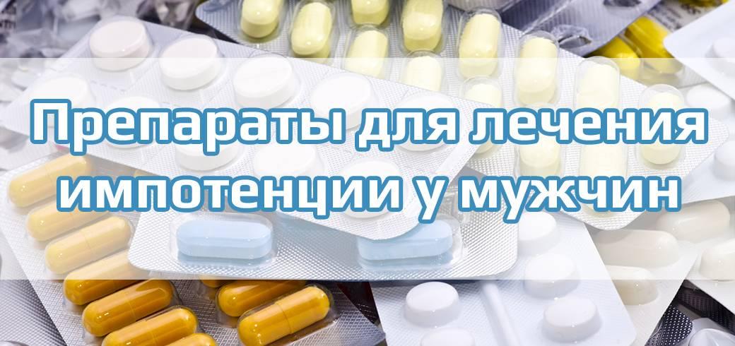Лечение импотенции в домашних условиях в короткие сроки