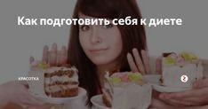 Как отказаться от сладкого навсегда: несколько рекомендаций и описание популярных методик