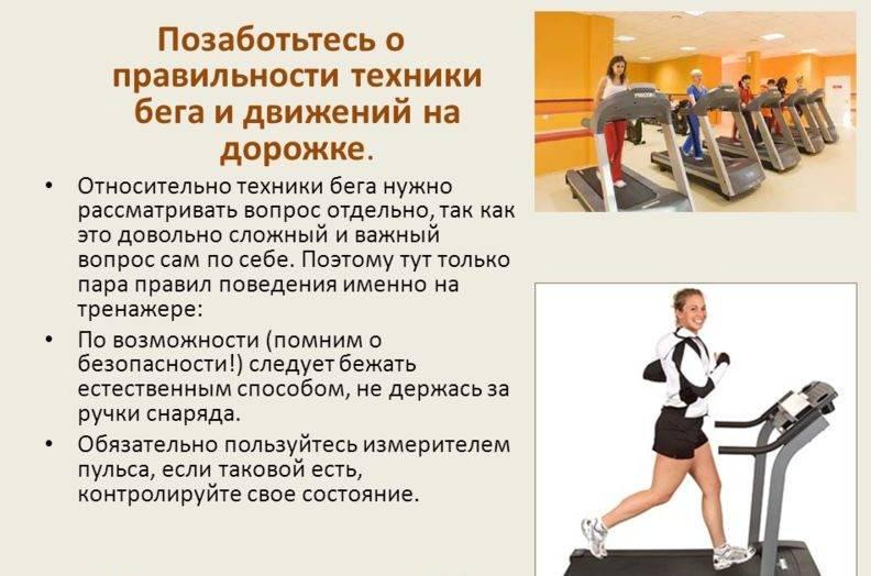 Беговая дорожка для похудения | как выбрать беговую дорожку | тренировка на беговой дорожке