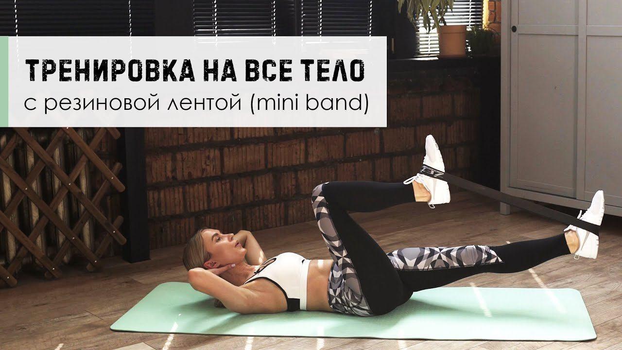 Упражнения с фитнес-резинками —домашняя тренировка на бедра, ягодицы и пресс