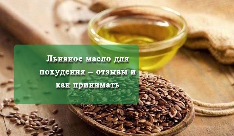 Помощь при похудении – льняное масло