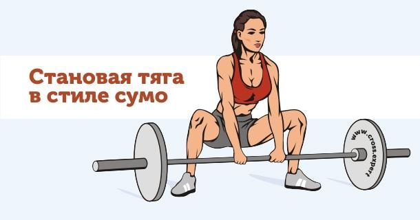 Как правильно делать становую тягу сумо