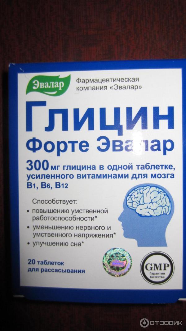 Сколько таблеток глицина можно пить: безопасная доза