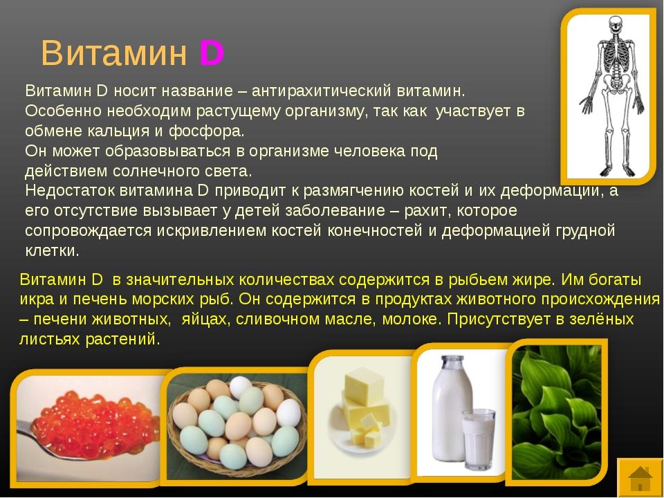 Витамин д3 - для чего он нужен женщинам?