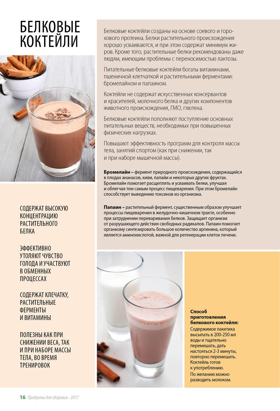 3 протеиновых коктейля из обычных продуктов