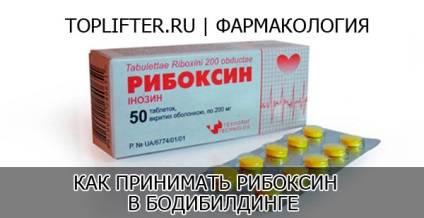 ✅ аспаркам и рибоксин в бодибилдинге как принимать - денталюкс.su