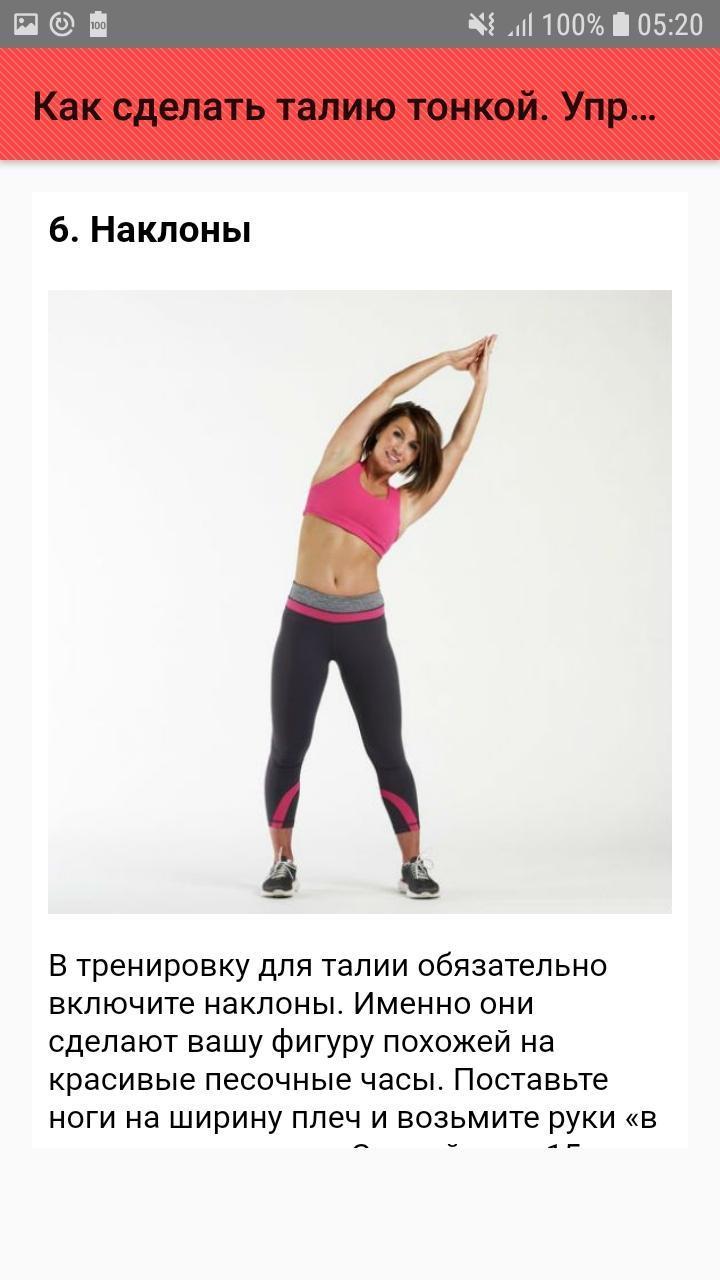 Эффективные упражнения в зале для тонкой талии