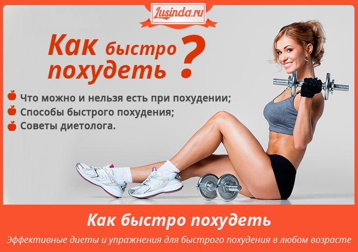 Как начать худеть правильно: с чего начать в домашних условиях, какие упражнения подойдут, что делать, чтобы не сорваться после 40 лет / mama66.ru