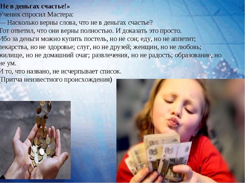 Если счастье не в деньгах, то в чем? | brodude.ru