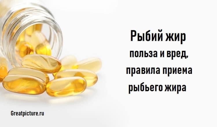 Рыбий жир в капсулах: инструкция по применению и воздействие, отзывы и противопоказания к применению препарата