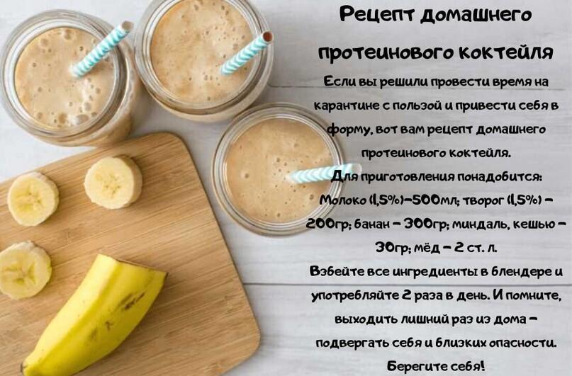 18 рецептов протеиновых коктейлей в домашних условиях