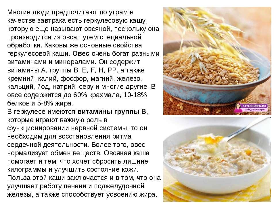 Диета на овсянке для похудения: эффективность, рецепты