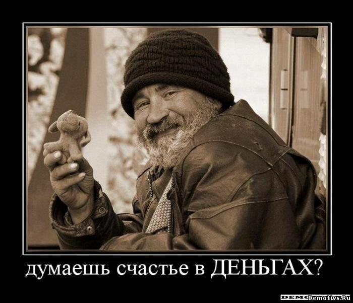 В чём счастье, если не в деньгах