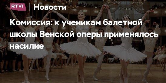 В балетной школе венской оперы детям рекомендовали курить ради похудения