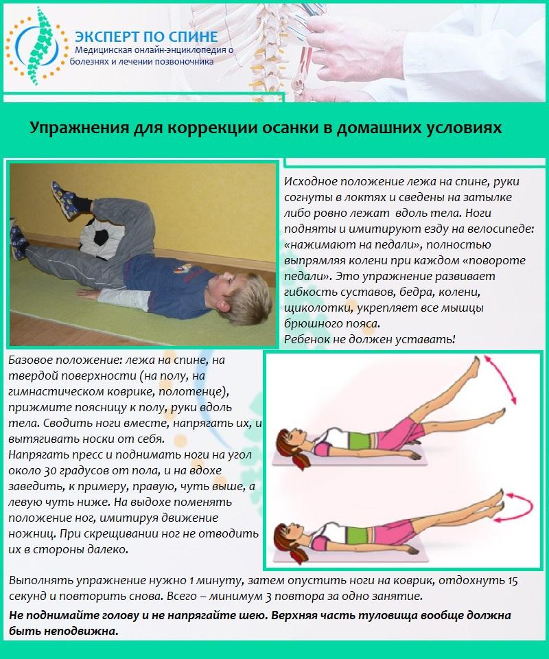 Зарядка для сколиоза: комплекс упражнений пошагово