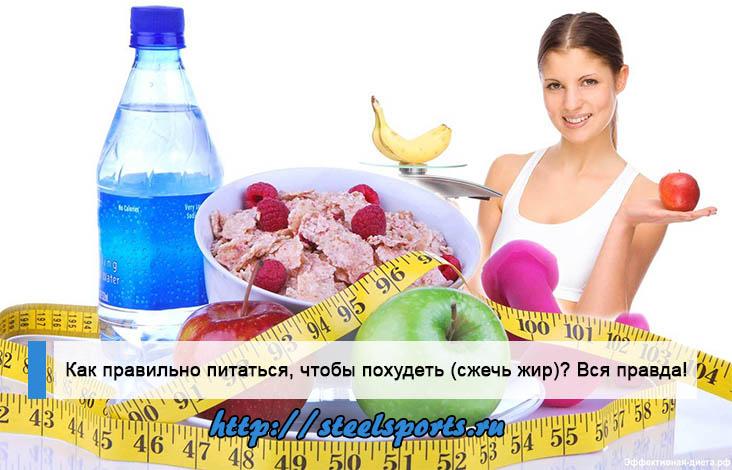 Правильное питание для похудения - примерное меню на неделю