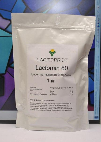 Как принимать лактомин 80 при наборе мышечной массы