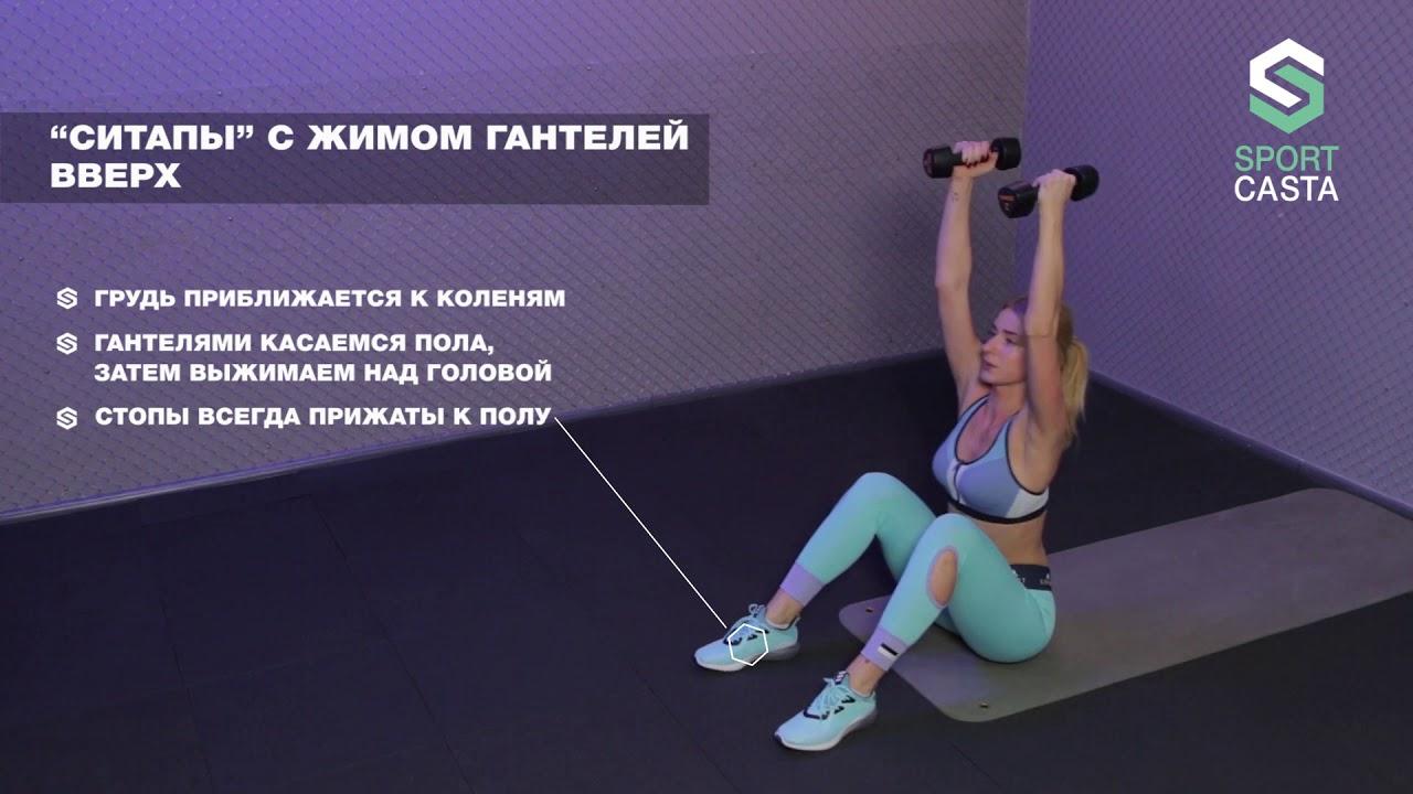 Сит ап упражнение