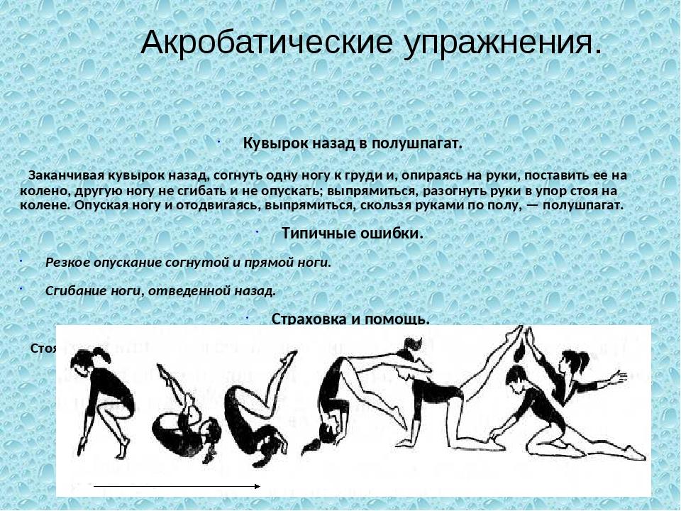 Гимнастические акробатические элементы