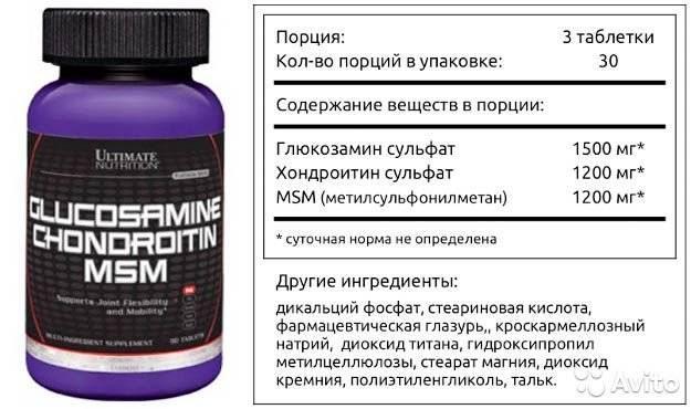 Glucosamine chondroitin msm – инструкция по применению, отзывы