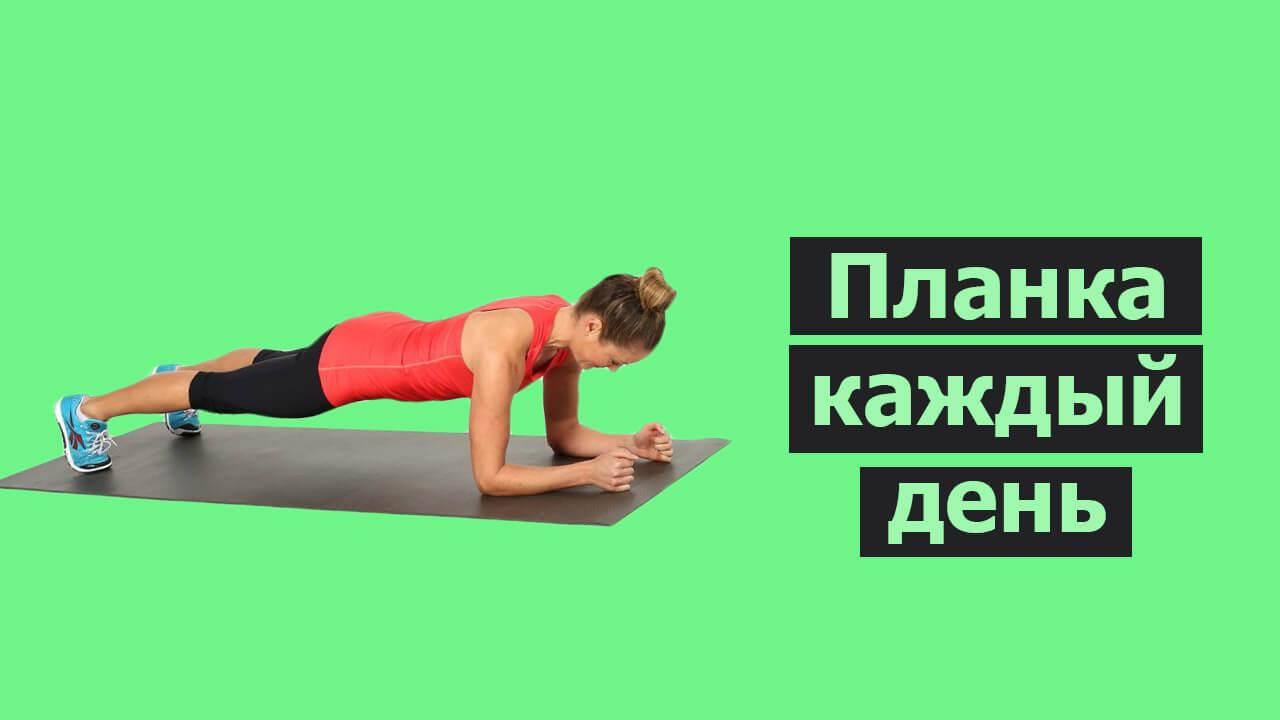 Планка на каждый день: полезно ли делать планку ежедневно и чего ожидать