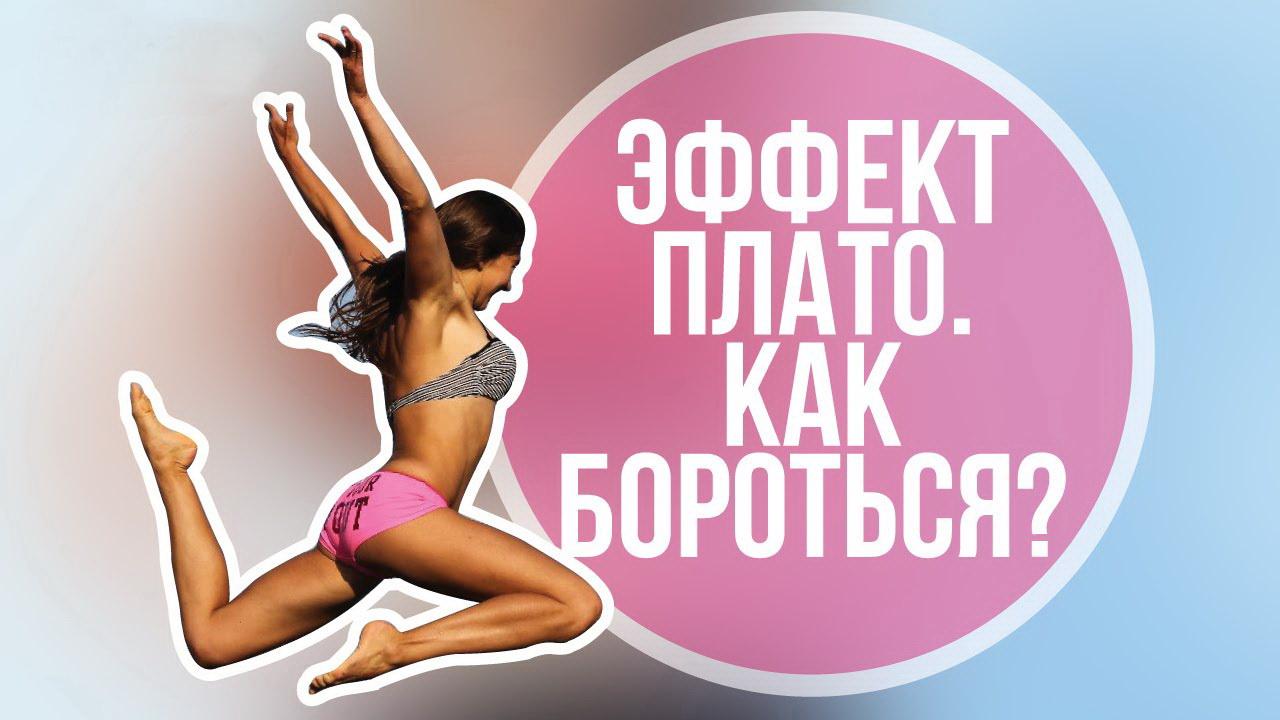 Что такое эффект плато? — sportfito — сайт о спорте и здоровом образе жизни